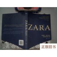 【旧书8成新】ZARA:阿曼修.奥尔特加与他的时尚王国