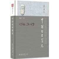 中国哲学简史(独家附赠冯友兰先生历史老照片)