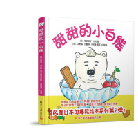甜甜的小白熊 [日] 柴田启子 复旦大学出版社