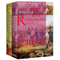 甲骨文丛书・罗曼诺夫皇朝:1613~1918(套装全2册)