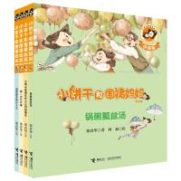 小饼干和围裙妈妈:拼音版(第一辑4册)