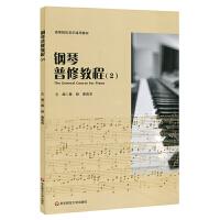 钢琴普修教程(2)(高等院校音乐通用教材)