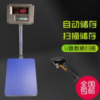自动U盘存储数据电子秤带扫描枪快递工业称50/75/150/300/KG