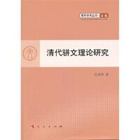【人民出版社】 清代骈文理论研究―青年学术丛书 文化
