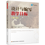 【二手旧书8成新】万千教育 设计与编写教学目标(第八版) Norman E. Gronlund、Susan M. Br
