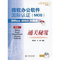 微软办公软件国际认证(MOS)Office 2003大师级通关秘笈