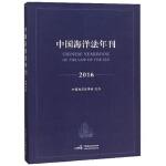 全新正版 中国海洋法年刊(2016) 中国海洋法学会 中国民主法制出版社 9787516216590缘为书来图书专营店