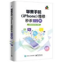 全新正品苹果手机(iPhone)维修秒杀109例(全彩) 迅维手机技术组著 电子工业出版社 9787121304590
