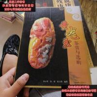 【二手旧书9成新】黄龙玉鉴赏与选购9787541633003