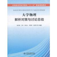 """大学物理解析对策与讨论总结(应用技术型高等教育""""十三五""""精品规划教材)"""
