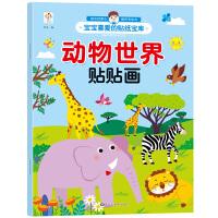 动物世界贴贴画2-3-4-5-6岁宝宝贴纸宝库贴纸书儿童贴画书益智玩具贴