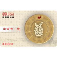 当当生肖卡-兔1000元【收藏卡】