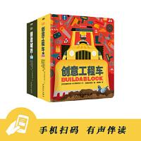 益智游戏认知书系列(全2册):创意城市/创意工程车 [美] 克里斯托弗・法兰西斯切利 安徽美术出版社