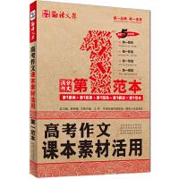 语文报・高考作文课本素材活用第一范本(畅销5年纪念版,满分作文第一范本系列)