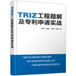 TRIZ工程题解及专利申请实战