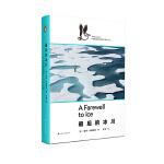 企鹅・鹈鹕丛书:最后的冰川