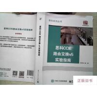 【二手旧书8成新】思科CCIE路由交换v5实验指南