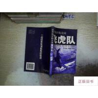 【二手旧书8成新】援华抗日的美国飞虎队
