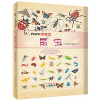 法兰西手绘博物志-昆虫(精装)