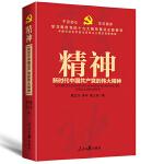 不忘初心  牢记使命:精神――新时代中国共产党的伟大精神(学习贯彻党的十九大精神重点主题图书)