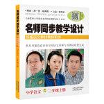 名师同步教学设计・小学语文三年级 上册(统编语文教材教师用书)