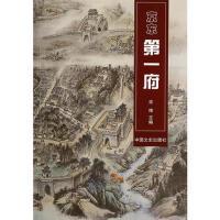 府 宋坤 中国文史出版社