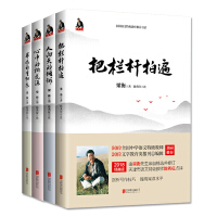梁衡:把栏杆拍遍系列套装共4册(特级教师解读版)