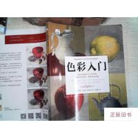 【二手旧书8成新】色彩入门