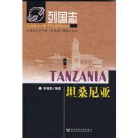 全新正品列国志 坦桑尼亚 裴善勤 社会科学文献出版社 9787509702963 缘为书来图书专营店