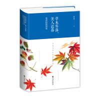 草木零落,美人迟暮:楚辞植物图鉴(精装)