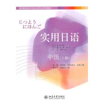高等教育自学考试日语专业系列教材—实用日语:中级(上册)