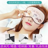 真丝蒸汽眼罩热敷usb充电加热发热护眼黑眼圈睡眠遮光缓解眼