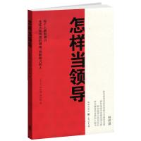 现货正版 怎样当领导 林祥源 快速有效打造自己的高效团队 企业管理 领导方面的书 领导学书籍