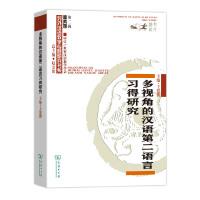 多视角的汉语第二语言习得研究(商务馆对外汉语教学专题研究书系・第二辑)商务印书馆