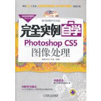完全实例自学Photoshop CS5图像处理