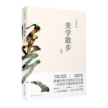美学散步(彩图本) 跨越中西文化的艺术之旅 一代美学宗师的传世经典