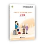 《上海市老年人权益保障条例》普法读本・导读篇