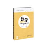 数学(基础模块)学习指导与同步训练 第一册