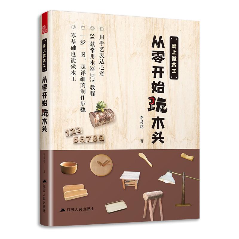 爱上微木工,从零开始玩木头(简单家庭木工DIY基础教程) 用手艺表达心意, 20款常用木器DIY教程, 一步一图,超详细的制作步骤, 翻开此书,零基础也能做木工。