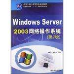高等学校应用型特色规划教材:Windows Server 2003网络操作系统(第2版) 刘永华,孟凡楼 清华大学出版
