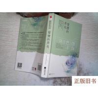 【二手旧书8成新】爱情的开关