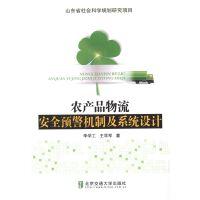 全新正版图书 农产品物流安全预警机制及系统设计 李学工 北京交通大学出版社 9787512118782 缘为书来图书专