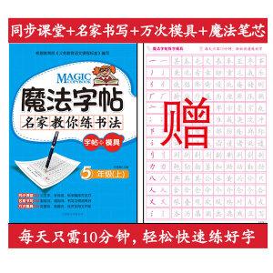 魔法字帖--名家教你练书法(字帖+模具)5年级(上)