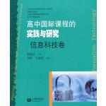 高中国际课程的实践与研究 信息科技卷