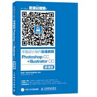 平面设计制作标准教程 Photoshop CC+Illustrator CC 微课版