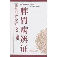 脾胃病辨证---中医辨证论治丛书