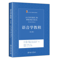 语音学教程(第七版)