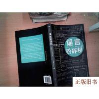 【旧书8成新】谣言粉碎机
