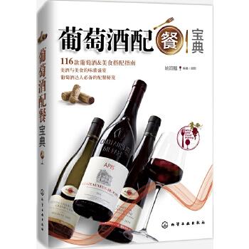 葡萄酒配餐宝典