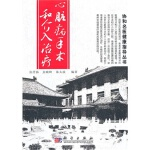 【RT7】心脏病手术和介入治疗 张抒扬,金晓峰,陈太波著 科学出版社 9787030284839